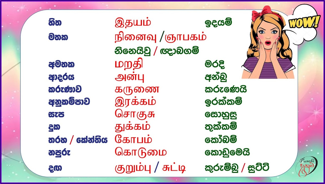 6 Letter Words In Tamil 50 Words