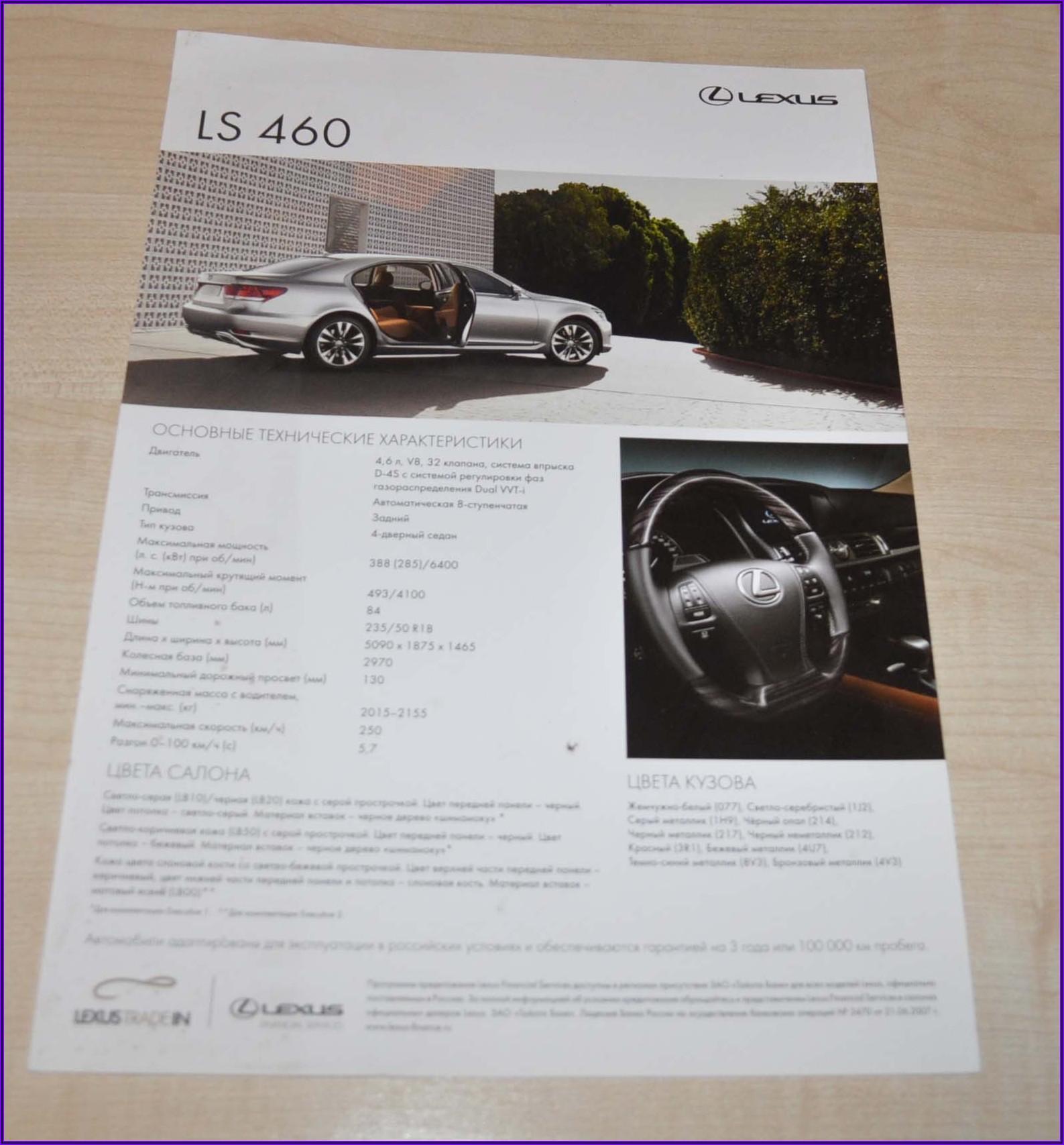 Lexus Ls 460 Brochure
