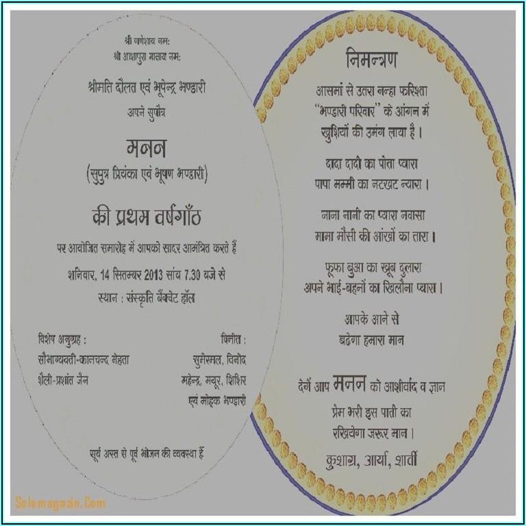 Birthday Invitation Text Message In Hindi