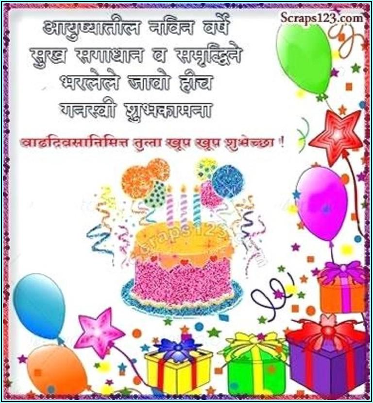 Birthday Invitation Text Message In Marathi