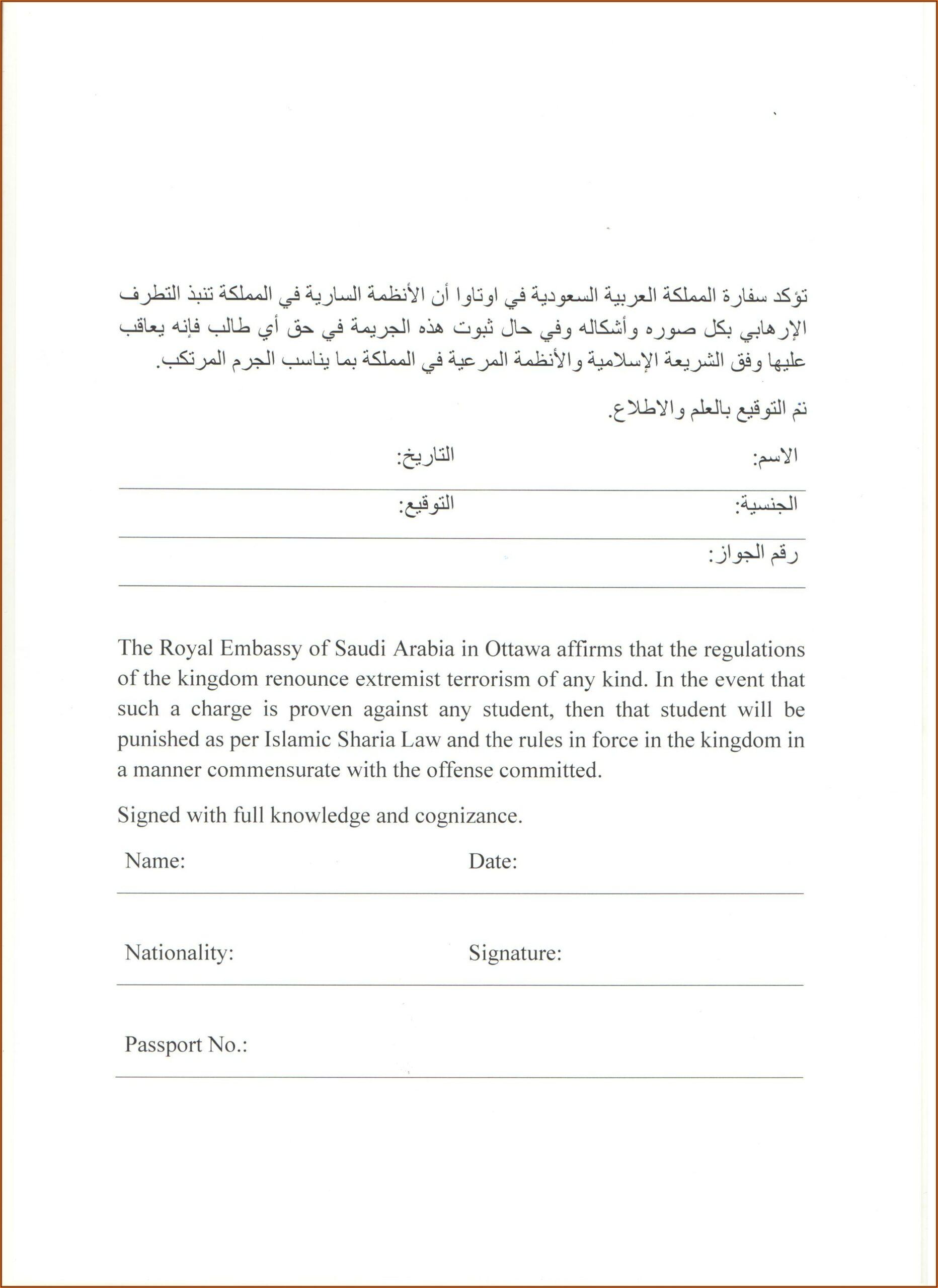 Saudi Arabia Tourist Visa Application Form For Pakistan Pdf