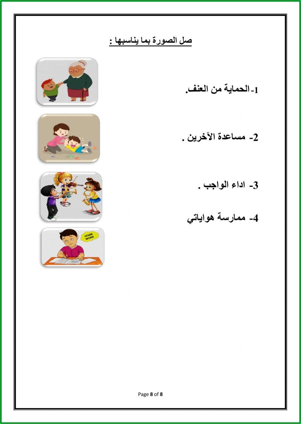 Grade 3 Arabic Worksheet Uae