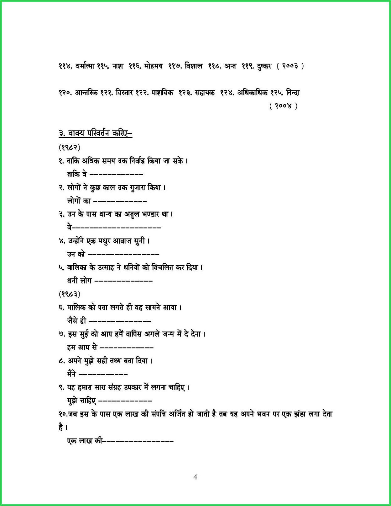 Icse Grade 7 English Grammar Worksheets