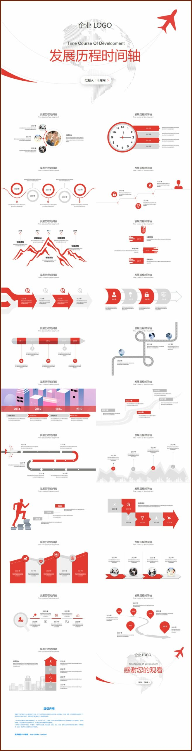 Timeline Ppt Template Free Download